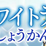セガゲームス、『共闘ことばRPGコトダマン』でホワイトデーしょうかんを開催 「モエキュン」「ロマン」「ドラ焼きツネ」が新登場!!