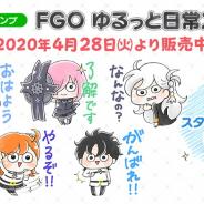 LINE公式スタンプ「FGO ゆるっと日常スタンプ」本日発売 MOGU氏新規描きおろしのSNS用アイコン・ヘッダー画像プレゼント