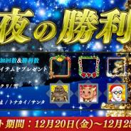 Snail Games Japan、『LEGEND OF HERO:レジェンドオブヒーロー』で限定フレームやアイコンが手に入るイベント「聖夜の勝利」を開催