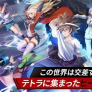 NGELGAMES、事前登録を実施中の『ヒーローカンターレ』に登場する各勢力のキャラクターのビジュアルイメージを公開!