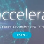 ディップ、日本初のAI・人工知能ベンチャー支援制度「AI. Accelerator」を開始