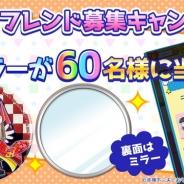 ディ・テクノ、『にゅ~パズ松さん 新品卒業計画』で特製「オリジナル缶ミラー」が当たる「フレンド募集キャンペーン」を実施