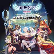 デジカ、桝田省治氏が手がけるRPG『勇者死す。 again』のリマスター版をPS4・Switch・Steamで2月26日より順次配信決定!