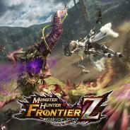 カプコン、PC・コンシューマ向けオンラインゲーム『モンスターハンター フロンティアZ』のサービスを2019年12月18日をもって終了…約12年5ヶ月でサービスに幕