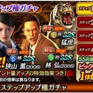 セガ、『龍が如く ONLINE』に「狭山 薫(2006)」「林 弘(2006)」「猛虎」が登場! 猛虎が強敵として登場する「強敵見参」を開催