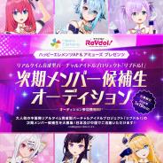 Happy Elements AP、中国発のバーチャルアイドル「ReVdol!」の次期メンバー候補生オーディションを開催!