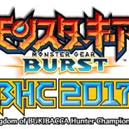 セガゲームス、『モンスターギア バースト』で第3回公式大会が決定 「ソニックコラボ」第2弾コラボクエストも開催