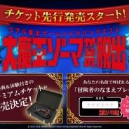 SCRAP、リアル脱出ゲーム×ドラゴンクエスト「大魔王ゾーマからの脱出」のチケット先行発売を開始 豪華特典&体験付きのプレミアムチケットも