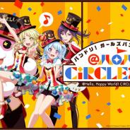 ブシロードとCraft Egg、公式生放送番組「バンドリ! ガールズバンドパーティ!@ハロハピCiRCLE放送局第13回」を明日21時より放送開始