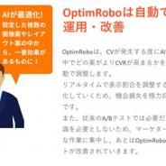 mynet.ai、AIによるWEBサイト自動最適化サービス「OptimRobo」の新サービス「LP改善メソッド」と「LP改善メソッド運用サポート」を提供開始