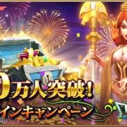 IGG、『ロードモバイル』の累計登録者数が日本で10万人、全世界累計で1000万人を突破! 豪華プレゼントがもらえるキャンペーンを開催