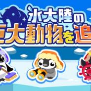 ドリコム、『ちょこっとファーム』にてイベント「氷大陸の巨大動物を追え!」を開催!  開拓シロクマなどかわいい動物が入手可能