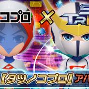 Rekoo Japan、『スタートリガー』で「タツノコプロ」コラボを開始!「ガッチャマン」「キャシャーン」「ムテキング」のアバターアイテムが登場
