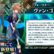 【速報】『Fate/Grand Order』が新サーヴァント「SSR ヴァン・ゴッホ(フォーリナー)」「SSR ネモ(ライダー)」を発表! 新イベントは本日20時半より開催