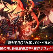 NGELGAMES、『ヒーローカンターレ』で新HERO「九尾 パク・イルピョ」が参戦! 試練の塔に新階層を追加