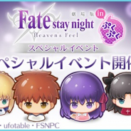 アニプレックス、『〈物語〉シリーズ ぷくぷく』で「Fate」イベントを9月に開催!! あの人気キャラ達がぷくになって登場!!