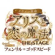 サイバード、『イケメン革命◆アリスと恋の魔法』で1月10日より上演する舞台の出演キャスト一部を発表