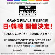 CyberZとエイベックス、「RAGEストリートファイターVオールスターリーグ」のグランドファイナル直前企画として日韓戦を実施