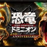 コロプラ、『恐竜ドミニオン』にて新型部隊イベント「PANGAEA GATE」を開催。イベント専用特殊デッキ「プレート」が新登場