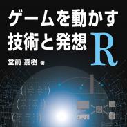 ボーンデジタル、『ゲームを動かす技術と発想 R』を発売 ゲーム開発における必要な基礎知識のすべてをこの一冊に