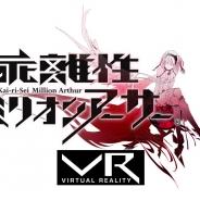 グリー、スクエニと共同開発した 「乖離性(かいりせい)ミリオンアーサーVR」を来春発売 東京ゲームショウ2016で試遊展示を実施