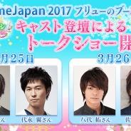 フリュー、「AnimeJapan 2017」で『恋愛幕末カレシ~時の彼方で花咲く恋~』の豪華声優陣が3月25日・26日にステージイベントを実施!