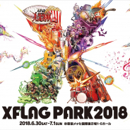 ミクシィ、「XFLAG PARK2018」で開催されるエンタメショーや販売する限定グッズなどの新コンテンツを追加発表