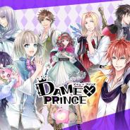 NHN PlayArt、『DAME×PRINCE』のサービスを2019年6月28日をもって終了