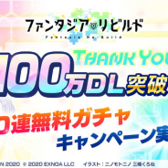 EXNOA、『ファンタジア・リビルド』で100万DL突破記念CP開催! 最大70連無料や4つの復刻ピックアップガチャを実施