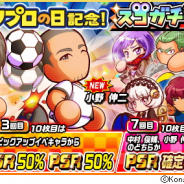 KONAMIの『実況パワフルサッカー』がApp Store売上ランキングでトップ30に復帰 新イベキャラの「中村俊輔」と「小野伸二」が登場で