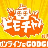 アソビモ、本日20時より『BTOOOM!オンライン』と『GODGAMES』を特集した公式生放送を実施