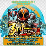バンナム、『仮面ライダー ライダバウト!』3周年記念キャンペーンを開催中 4週連続開催の11連初回無料×4など