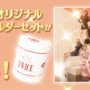 10ANTZ、『TWICE -GO! GO! Fightin'-』にてTWICE JAPAN 2ndアルバム「&TWICE」とのコラボレーション企画を実施