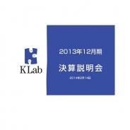 KLab決算説明会 真田社長「売上が増えなくても黒字出せる体質作る」…大幅なコスト削減を実施、開発効率化や海外戦略転換でヒット目指す