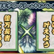 アソビモ、『アヴァベルオンライン』で合計350万円相当の35,000魔石が当たる「サマードリームキャンペーン」開催!