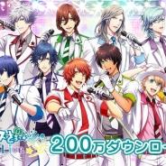 KLabとブロッコリー、『うたの☆プリンスさまっ♪ Shining Live』で200万ダウンロード突破記念キャンペーンを11月24日より開催決定!