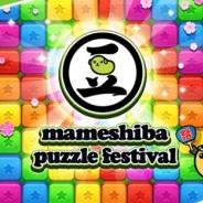 sBlooming、スマホ向けパズルゲーム『豆しば - パズル祭り』のAndroid版を配信開始