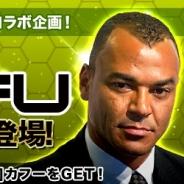 NewsTech、『ポケットサッカークラブ』で元ブラジル代表のカフー氏とのタイアップを開始