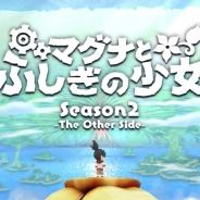 ミントフラッグ、遊ぶだけで使える英語が身につく『マグナとふしぎの少女』の続編『マグナとふしぎの少女 Season2 -The Other Side-』のプロローグを公開