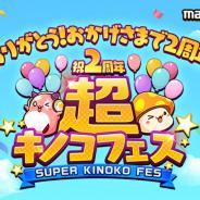 ネクソン、『メイプルストーリーM』で2周年イベント「超キノコフェス」特設サイトをオープン! 宮村優子さんが歌う記念動画も公開