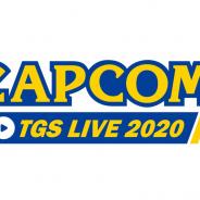 カプコン、「CAPCOM TGS LIVE 2020」を9月26日と27日に生放送で配信! 『モンハン』や『バイオハザード』の新情報をお届け!