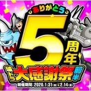 アソビズム、『城とドラゴン』史上最大のキャンペーン「ありがとう5周年!城ドラ大感謝祭(前半)」を開催!