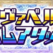 アソビモ、『アヴァベルオンライン』にて「アヴァベルタイムアタック!」を開催 ギルド最強を決めるバトルロイヤルも開幕