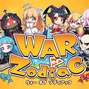 EDEN、『WAR of Zodiac』で「第2回 ゲームキャラ化目前!特別闘票戦杯!」を開催