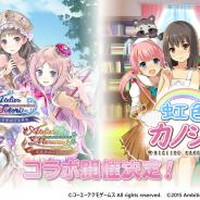 アンビション、よめいく恋愛SLG『虹色カノジョ2d』で『アトリエ』シリーズとのコラボキャンペーンを5月20日より開催決定!