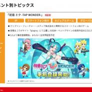 エイチーム、新作『初音ミク-TAP WONDER-(ミクたぷ)』をまもなく全世界でリリース