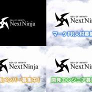 【求人情報】ジョブボード(8/1) NextNinjaがマーケティングPR、企画、エンジニアを募集開始! Cygamesも絶賛募集中!