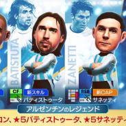 セガ、『プロサッカークラブをつくろう! RTW』で「SUPER STAR FES LEGENDS」開催! 「バティ」「ベロン」らアルゼンチン往年の名選手登場!