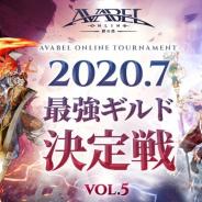 アソビモ、『アヴァベルオンライン』で大会イベント「最強ギルド決定戦Vol.5」を開催! 決勝戦は公式放送で生中継