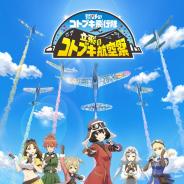 バンナム、『荒野のコトブキ飛行隊』アニメ&ゲーム1周年記念イベント「立飛のコトブキ航空祭」をBlu-ray化